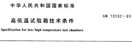 GB10592-89高低温试验箱技术条件