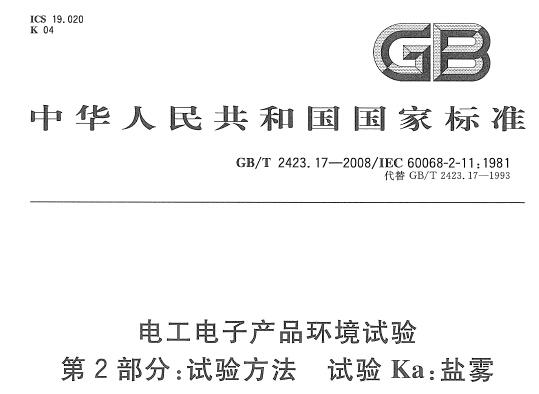 GB/T 2423.17-2008/IEC 60068-2-11:1981