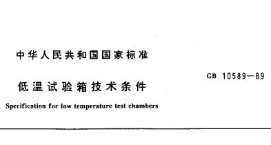 GB10589-89低温试验箱技术条件