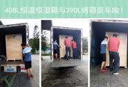 喜报!环瑞测试408L恒温恒湿箱与290L烤箱向马来西亚出发!