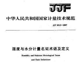 JJF 1012-2007湿度与水分计量名词术语及定义