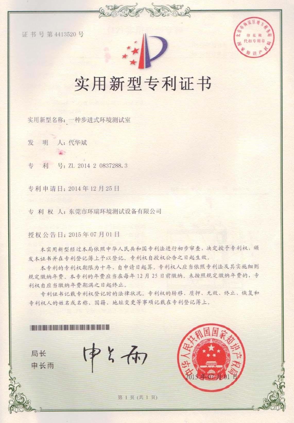 专利证书-步入式恒温恒湿房