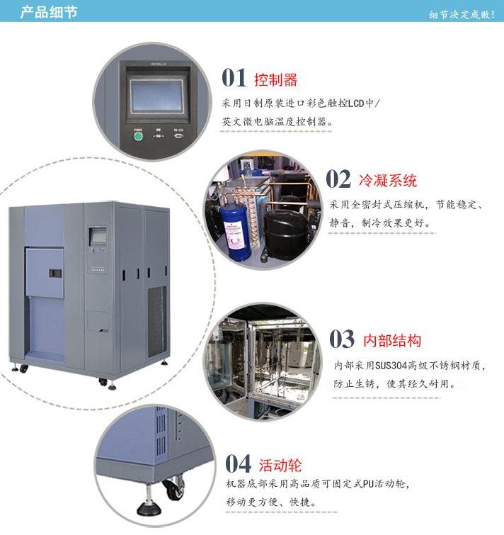 冷热冲击箱细节素材.jpg